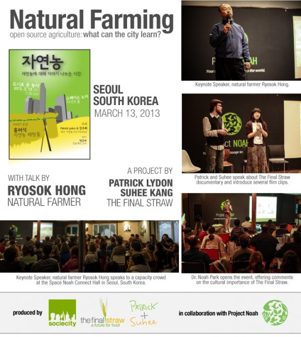 poster for the farm talk event in Seoul