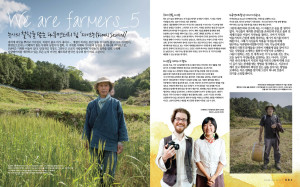 Final Straw Feature in Essen Magazine, Korea