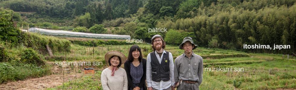 Patrick and Suhee with natural farmers Kagamiyama-san and Murakame-san in Itoshima, Japan