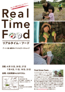 REALtimeFOOD project poster