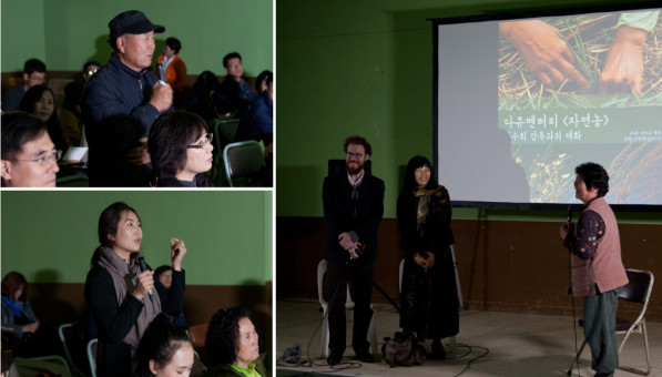 Suwon Citizen's Farm Screening Q+A