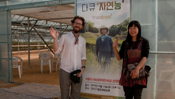 Seoul Urban Farm Festival Final Straw Screening