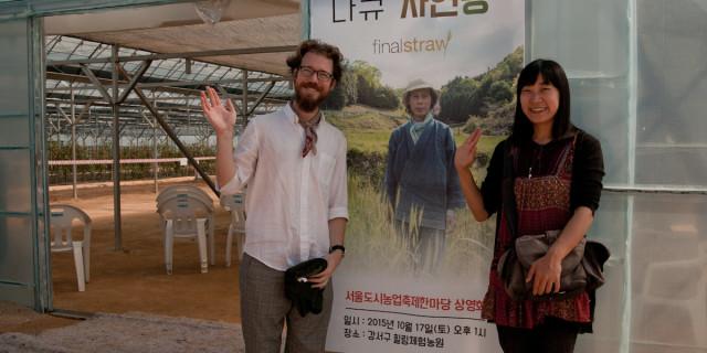 Seoul Urban Farm Festival Final Straw Screening