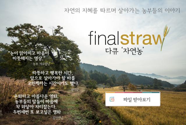 다큐 자연농(Final Straw) - 파일 받아보기