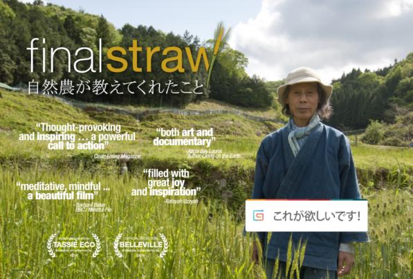 final straw 自然農が教えてくれたこと