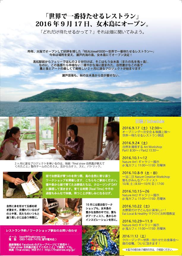 jp_poster_back