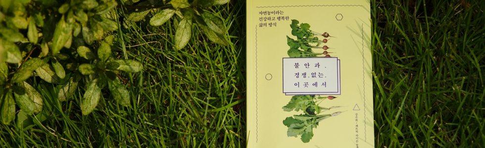 Masanobu Fukuoka and Natural Farming | Final Straw: Food